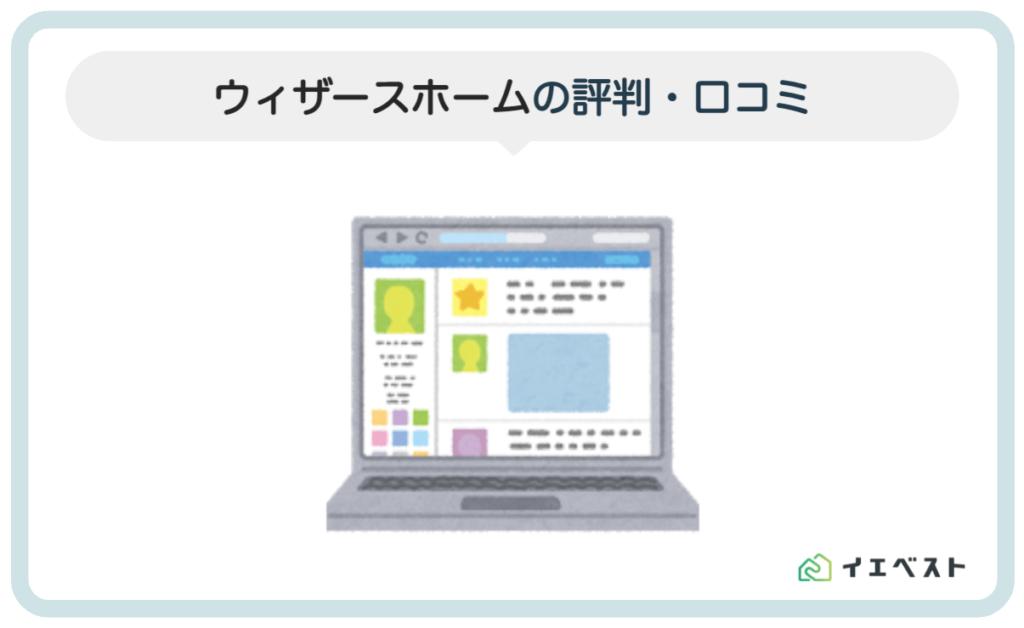 3. ウィザースホームの会社の評判・口コミ