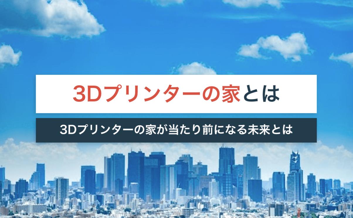 3Dプリンターで家を作るのが当たり前になる?メリット・注意点についても解説!