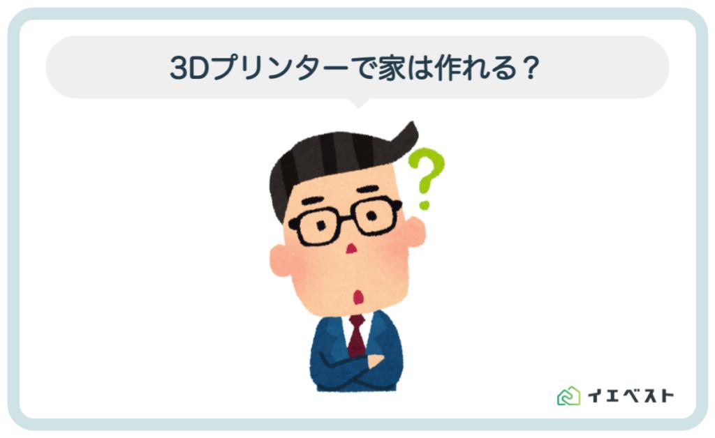 1. 3Dプリンターで家は作れる?