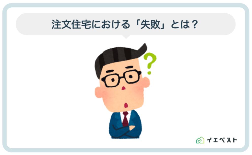 1.注文住宅における「失敗」とは?