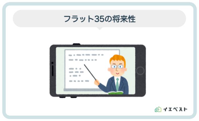 5.フラット35の将来性【今後の金利動向】