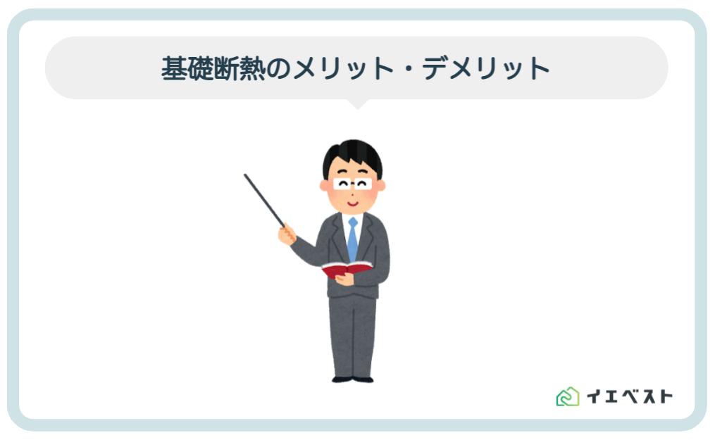 2.基礎断熱のメリット・デメリット【後悔する?】