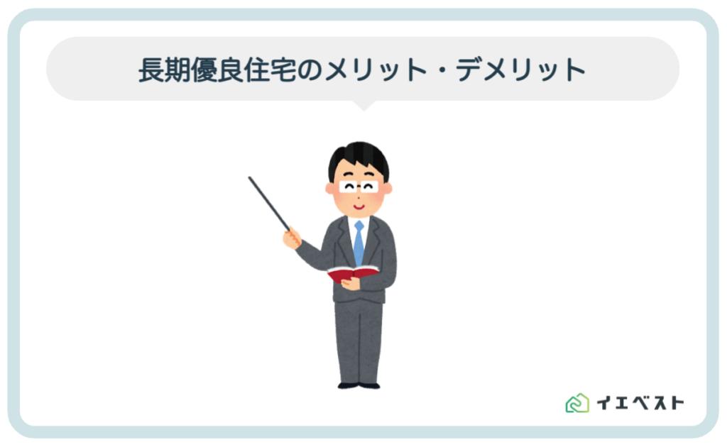 2. 長期優良住宅のメリット・デメリット【後悔する?】