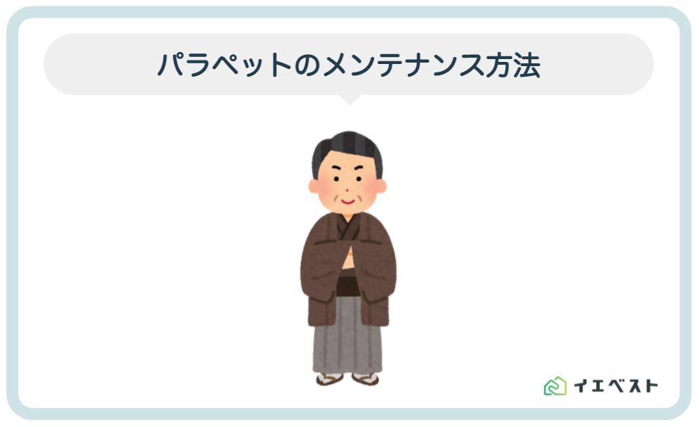 3. パラペットのメンテナンス方法【家を長持ちさせる】