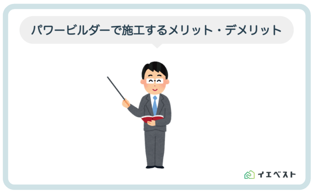 2.パワービルダーで施工するメリット・デメリット【後悔する?】