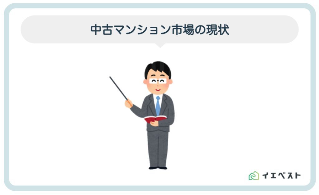 1.中古マンション市場の現状【メリット・デメリット】