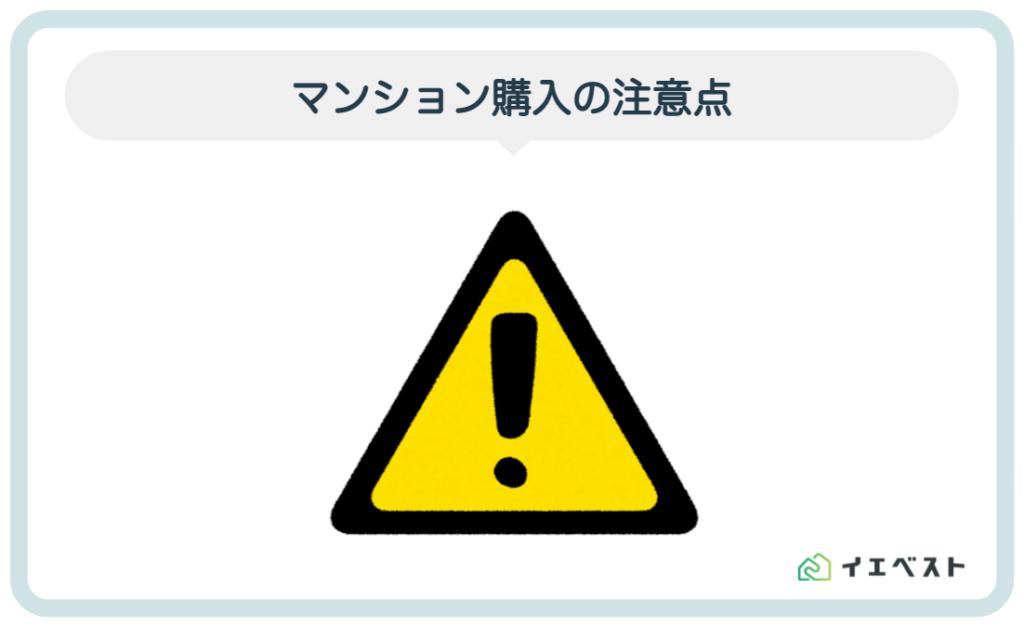 2. 中古マンション購入の注意点【築年数・立地】