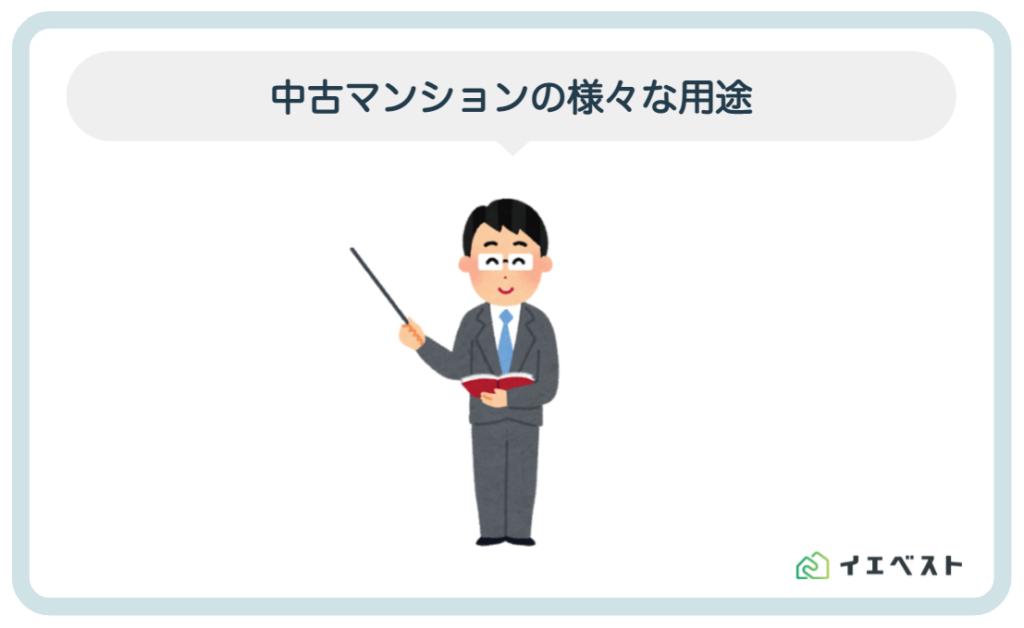 4. 中古マンションの様々な用途【購入する注意点】