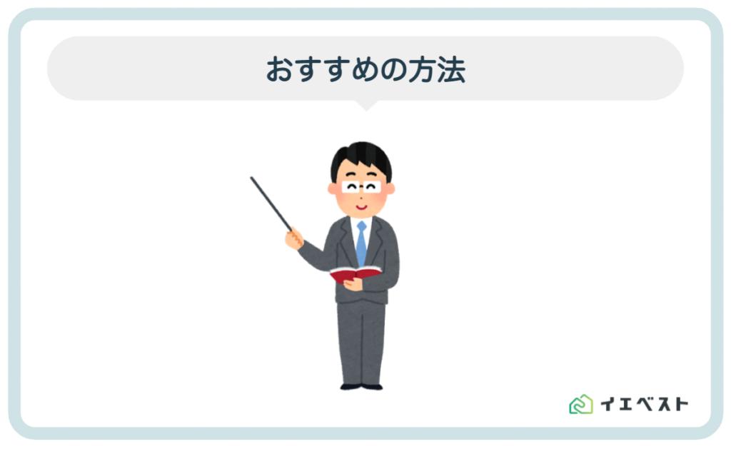 3.副業にならない投資 おすすめの方法【個人の資産形成】