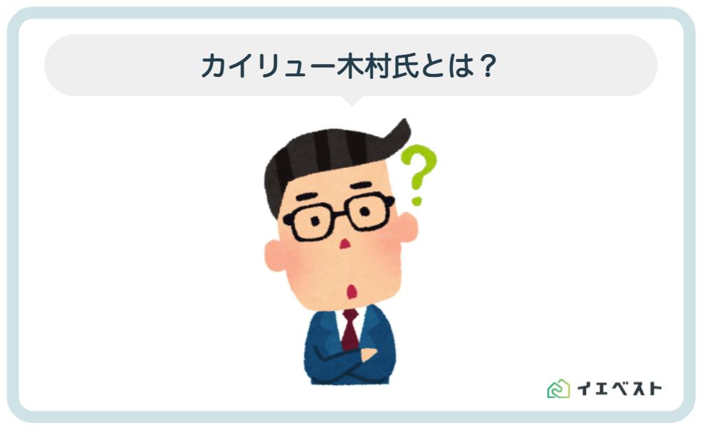 1. カイリュー木村氏とは?