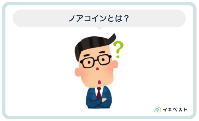 1.ノアコイン(NOAH)とは?【詐欺と呼ばれる理由とは?】