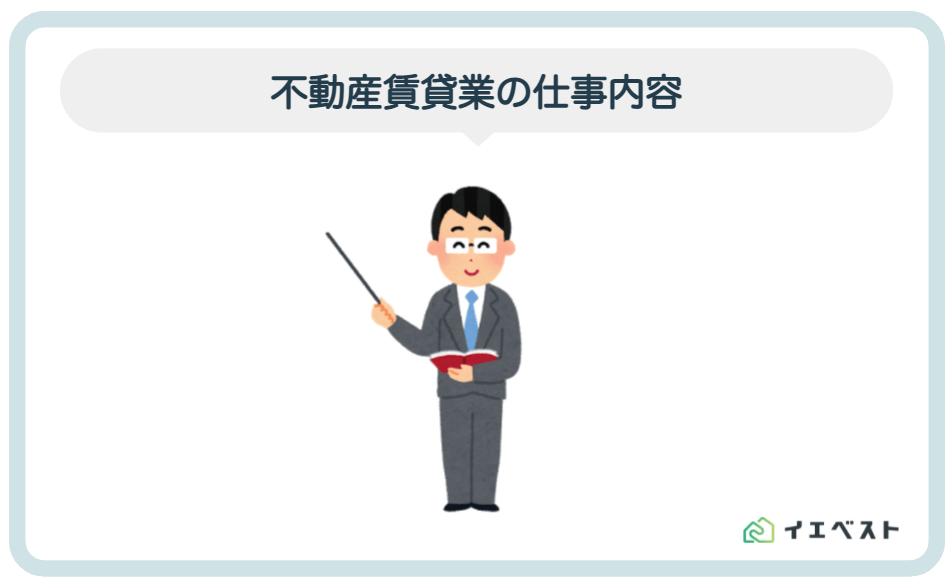 2.不動産賃貸業の開業・起業方法【個人・法人】