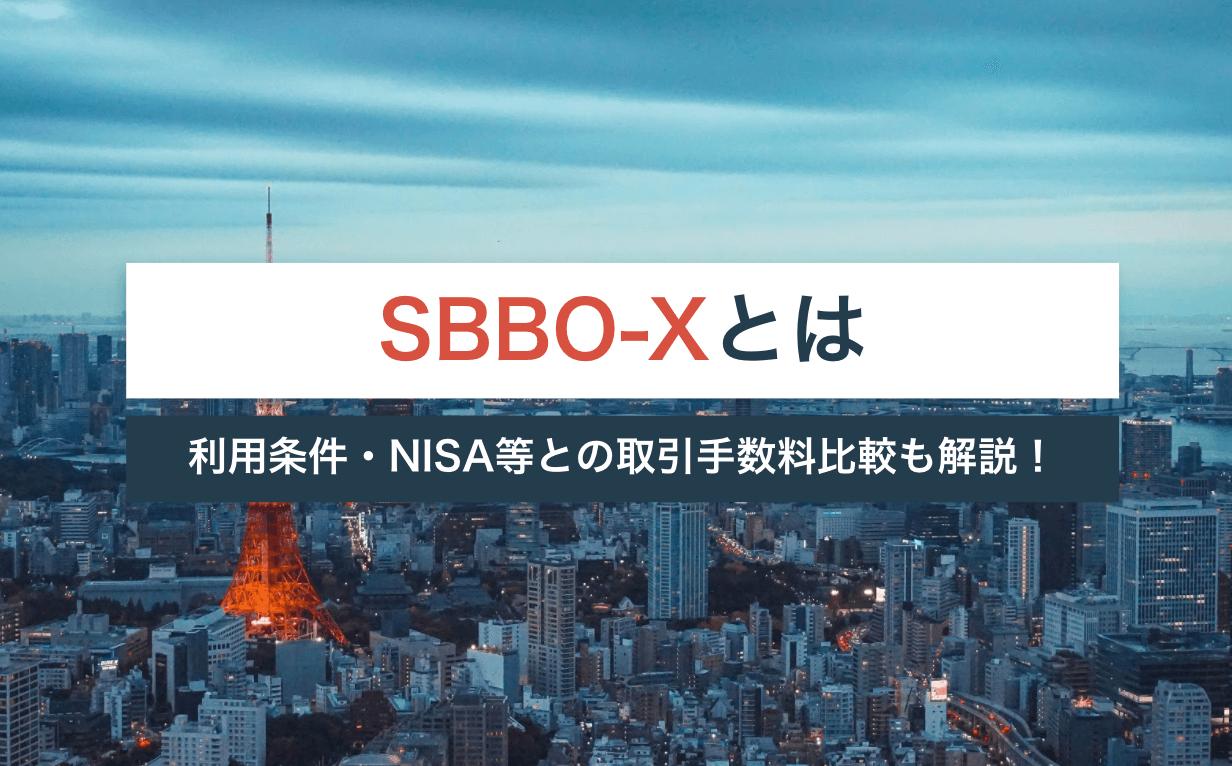 SBBO-Xとは?利用条件・NISA等との取引手数料比較も解説!
