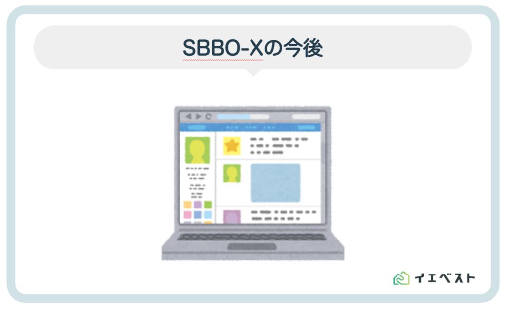 3. SBBO-X終了【今後はどうなる?】