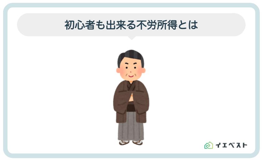 3.初心者もできる不労所得【小資金・低リスク】