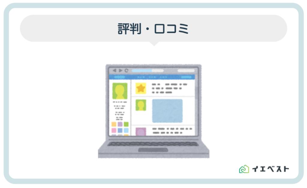 3. ゼロキューブの評判・口コミ【実際の後悔談】